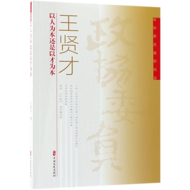 王賢纔/政協委員履職
