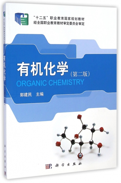 有機化學(第2版十二五職業教育國家規劃教材)