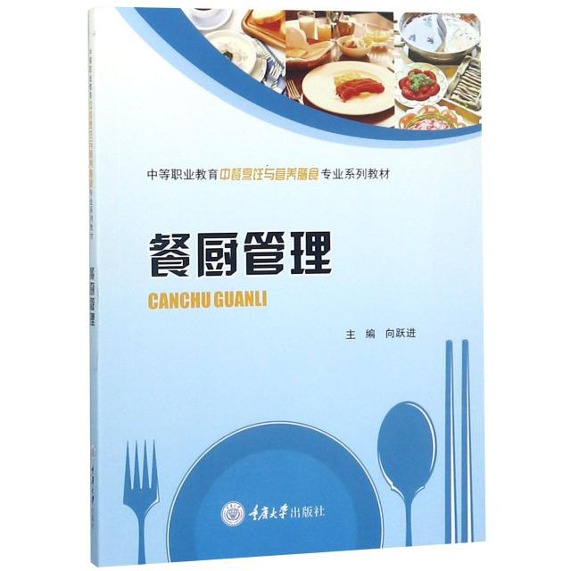 餐厨管理(中等职业教