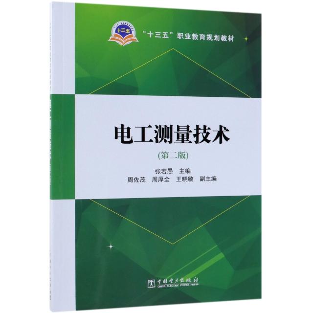 電工測量技術(第2版十三五職業教育規劃教材)