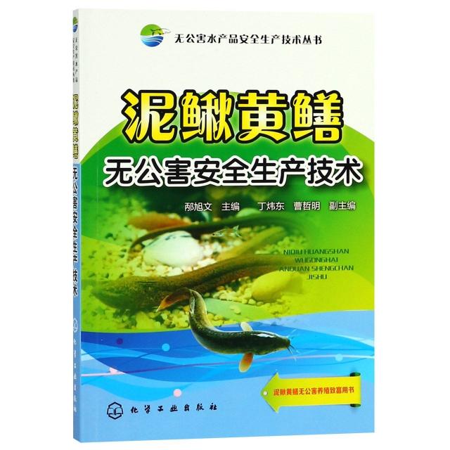 泥鰍黃鱔無公害安全生產技術/無公害水產品安全生產技術叢書