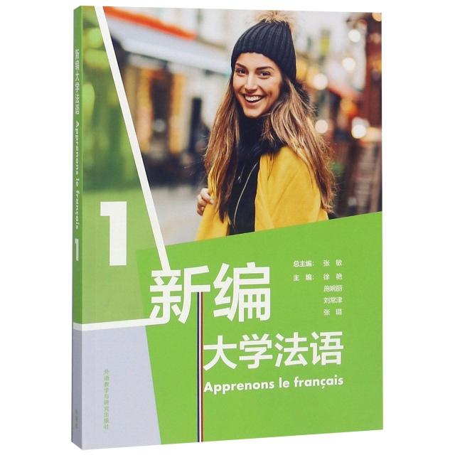 新編大學法語(1)