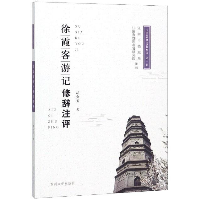 徐霞客遊記修辭注評/江陰名賢文化叢書