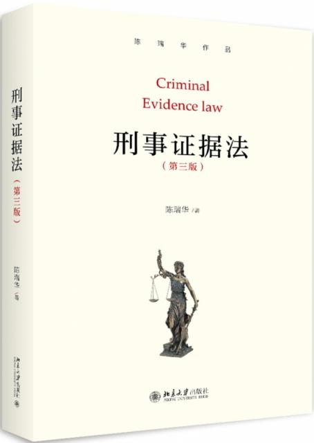 刑事證據法(第3版)