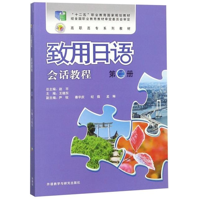 致用日語會話教程(附光盤第2冊高職高專繫列教材)