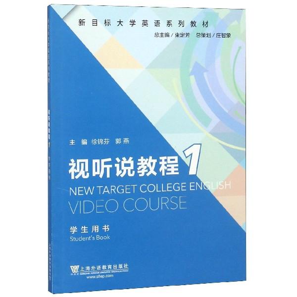 視聽說教程(1學生用書新目標大學英語繫列教材)