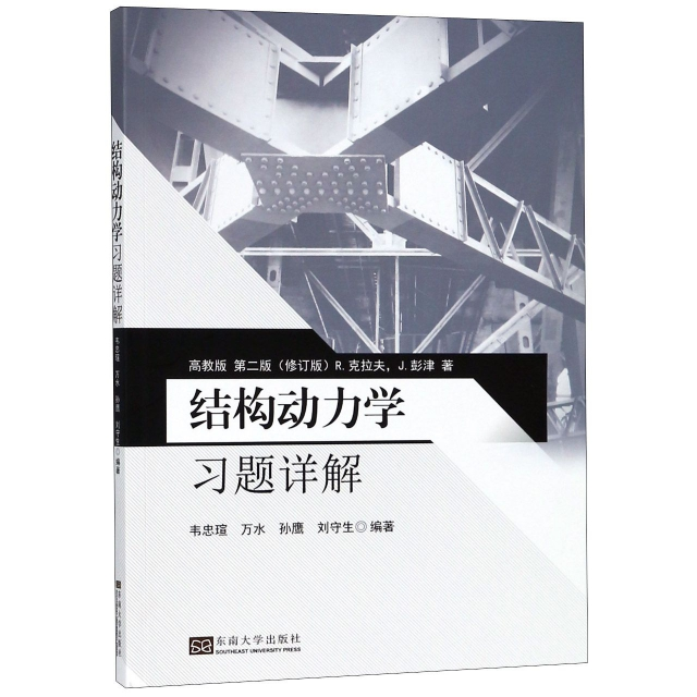 結構動力學習題詳解(高教版第2版修訂版)