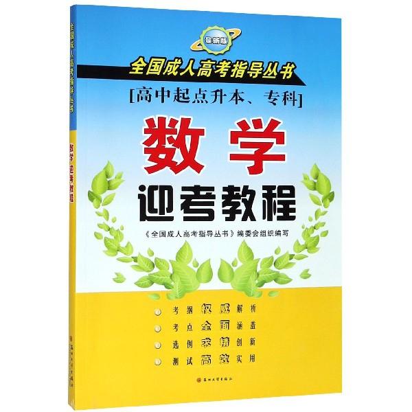 數學迎考教程(高中起點升本專科最新版)/全國成人高考指導叢書