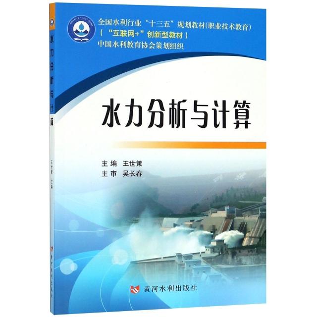 水力分析與計算(職業技術教育全國水利行業十三五規劃教材)