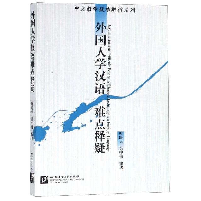 外國人學漢語難點釋疑