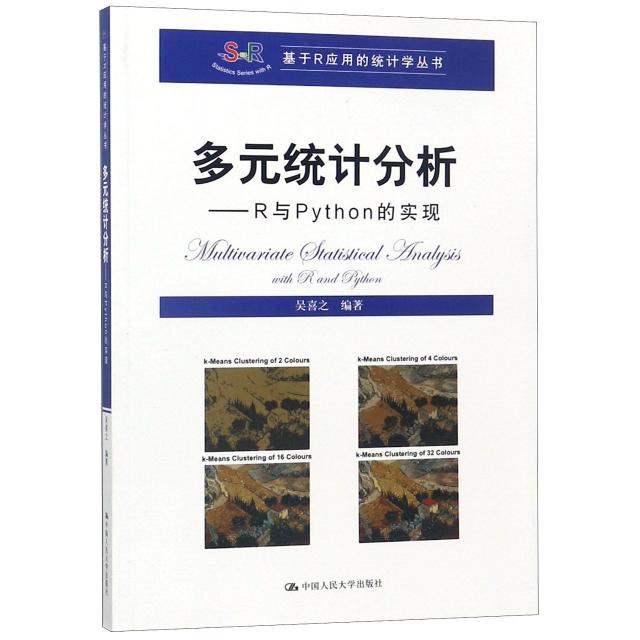 多元統計分析--R與Python的實現/基於R應用的統計學叢書