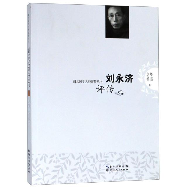 劉永濟評傳/湖北國學大師評傳叢書