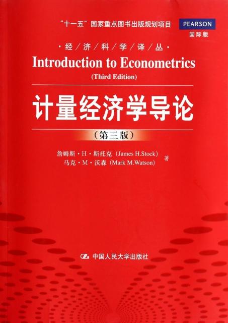 計量經濟學導論(第3