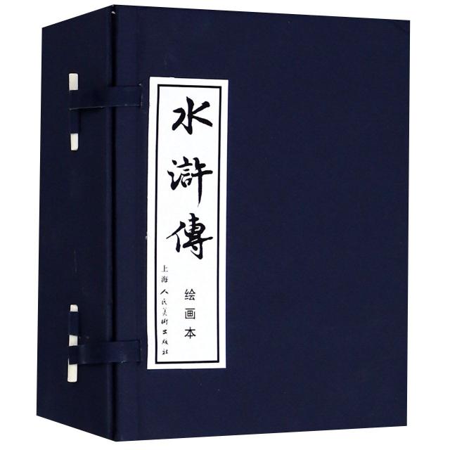 水滸傳(繪畫本共40冊)(精)