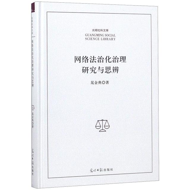網絡法治化治理研究與思辨(精)/光明社科文庫