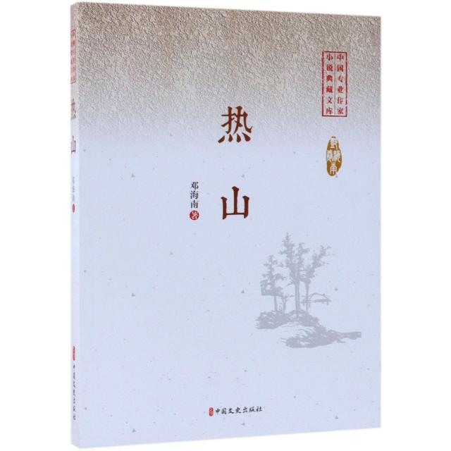 熱山/中國專業作家小說典藏文庫