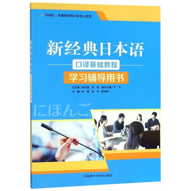 新經典日本語口譯基礎教程學習輔導用書(外研社供高等學校日語專業使用)
