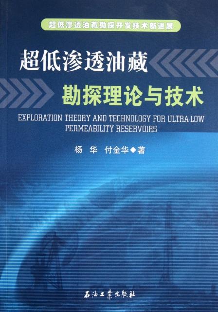 超低滲透油藏勘探理論與技術(超低滲透油藏勘探開發技術新進展)