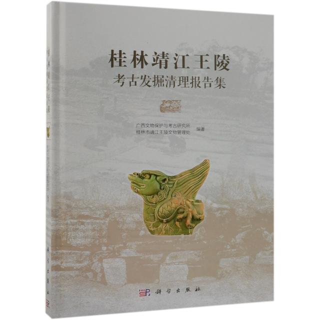 桂林靖江王陵考古發掘清理報告集(精)