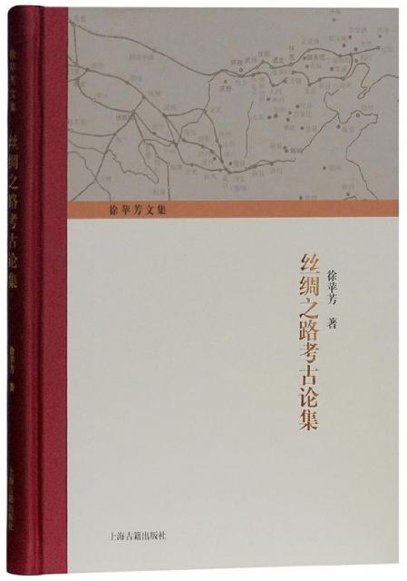 絲綢之路考古論集(徐蘋芳文集)(精)