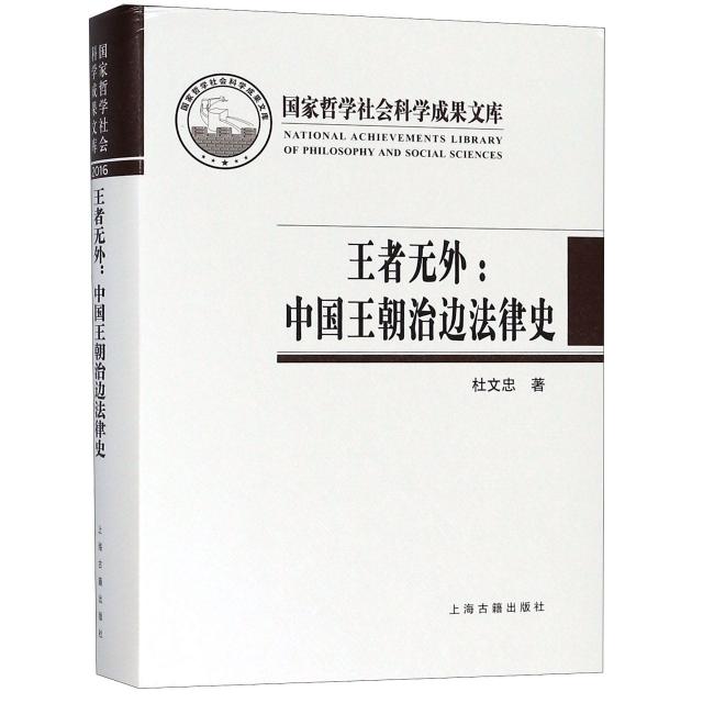 王者無外--中國王朝治邊法律史(精)
