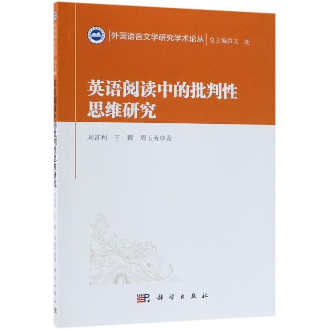 英語閱讀中的批判性思維研究/外國語言文學研究學術論叢
