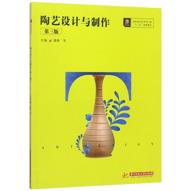 陶藝設計與制作(第3版高職高專藝術學門類十三五規劃教材)