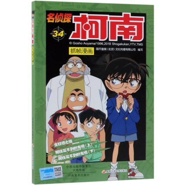 名偵探柯南抓幀漫畫(34)