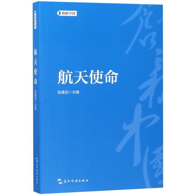 航天使命/創新中國