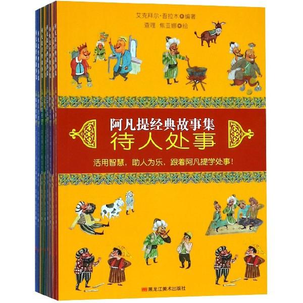 阿凡提經典故事集(共8冊)