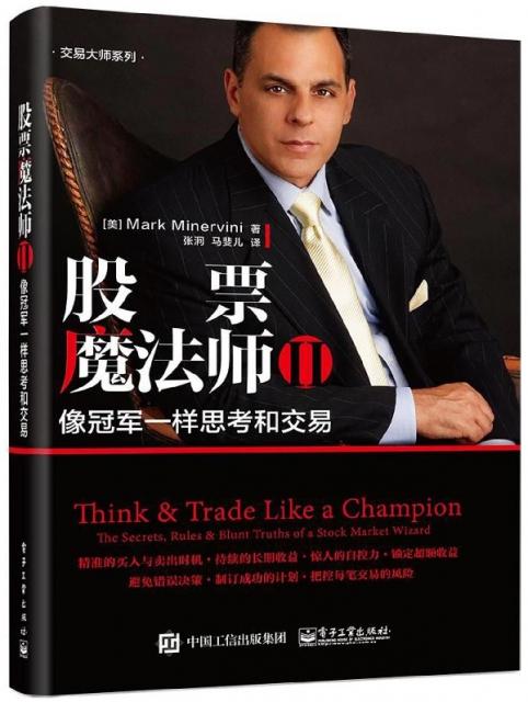 股票魔法師(Ⅱ像冠軍一樣思考和交易)/交易大師繫列