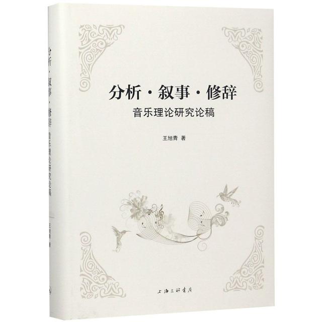 分析敘事修辭(音樂理論研究論稿)(精)