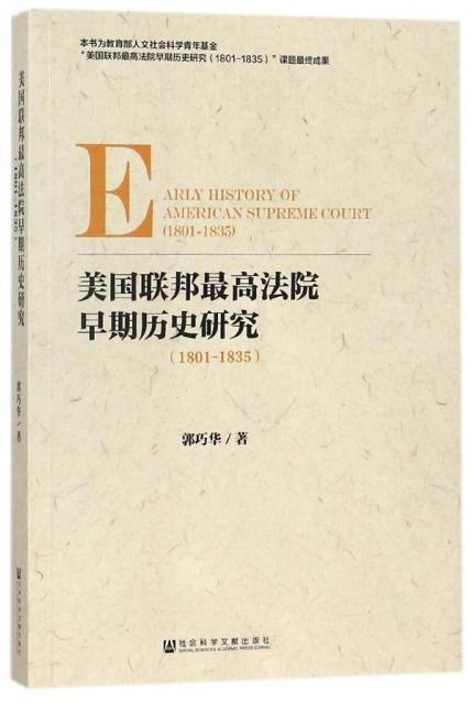 美國聯邦最高法院早期歷史研究(1801-1835)