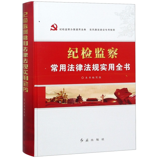 紀檢監察常用法律法規實用全書(精)