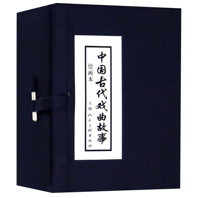 中國古代戲曲故事(繪畫本共10冊)(精)