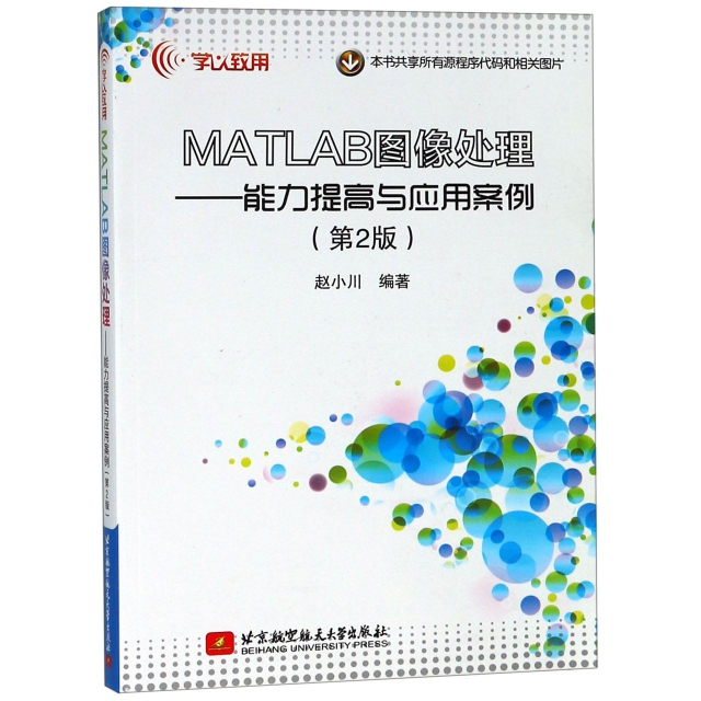 MATLAB圖像處理--能力提高與應用案例(第2版)