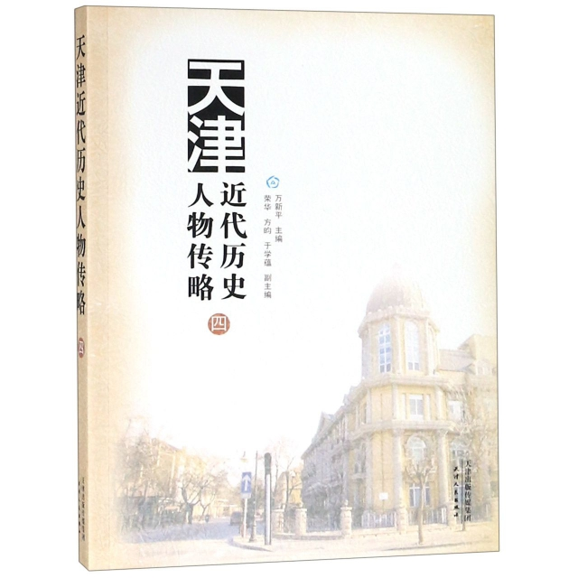 天津近代歷史人物傳略(4)