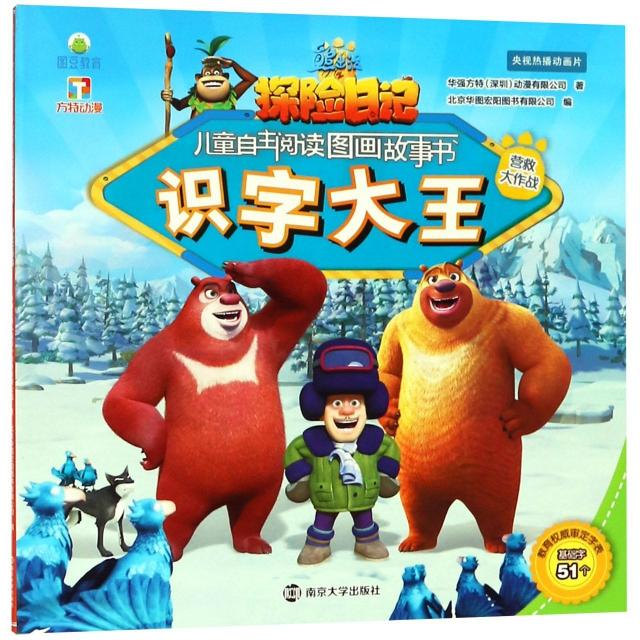 識字大王(營救大作戰)/熊出沒之探險日記兒童自主閱讀圖畫故事書