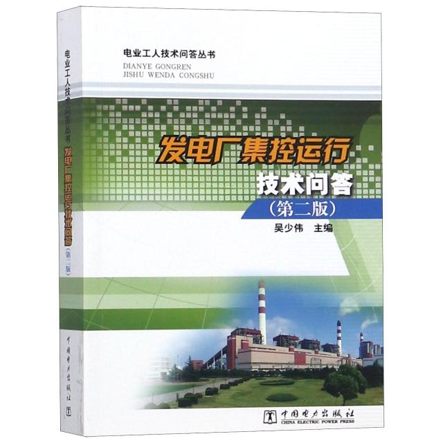 發電廠集控運行技術問答(第2版)/電業工人技術問答叢書