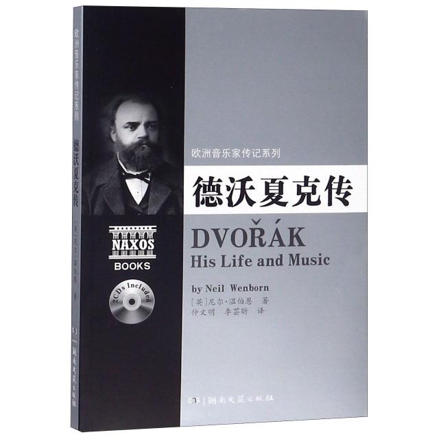 德沃夏克傳(附光盤)/歐洲音樂家傳記繫列