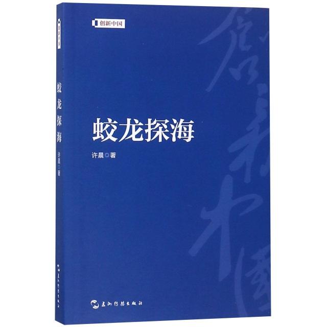 蛟龍探海/創新中國
