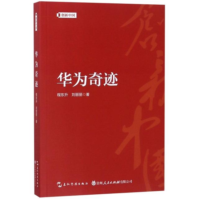 華為奇跡/創新中國