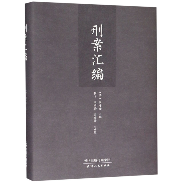 刑案彙編(精)