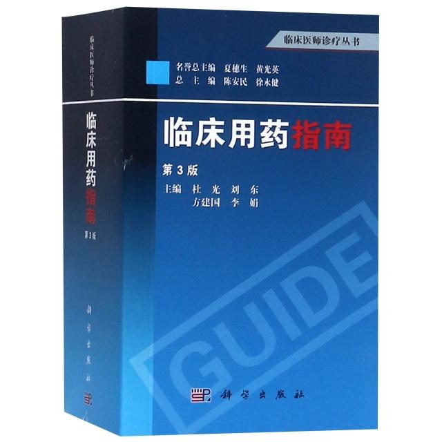 臨床用藥指南(第3版)/臨床醫師診療叢書