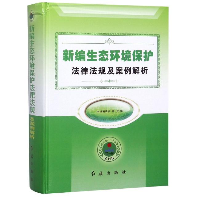 新編生態環境保護法律法規及案例解析(精)