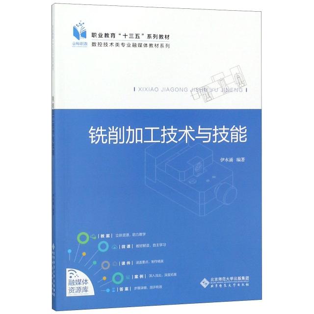 銑削加工技術與技能(職業教育十三五繫列教材)/數控技術類專業融媒體教材繫列