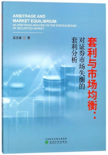 套利與市場均衡--對證券市場失衡的套利分析