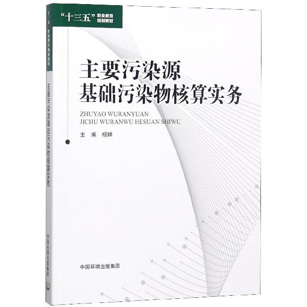 主要污染源基礎污染物核算實務(十三五職業教育規劃教材)