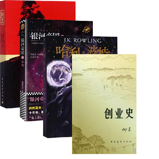 紅岩&創業史&銀河帝國&哈利·波特與死亡聖器 共4冊