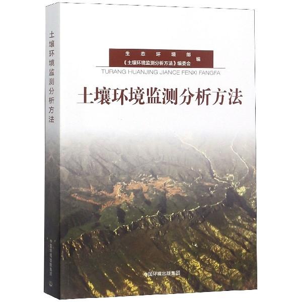 土壤環境監測分析方法